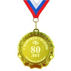 Подарочная медаль С юбилеем свадьбы (80 лет)