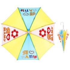Детский зонт Я люблю маму и папу