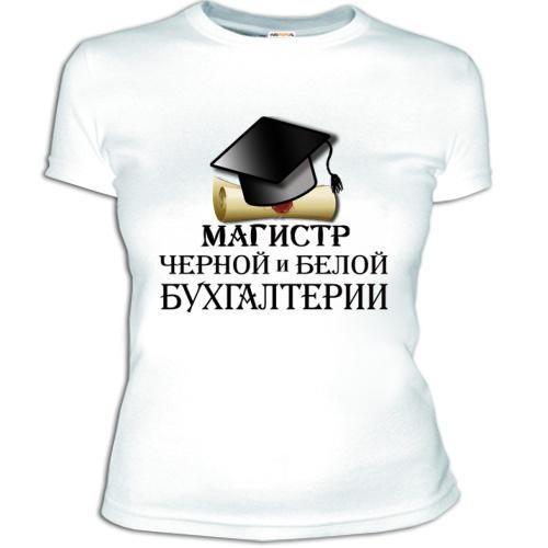 Женская футболка Магистр бухгалтерии