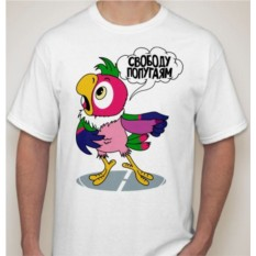 Мужская футболка Свободу попугаям
