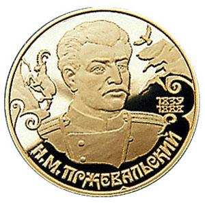 Монета «Н.М.Пржевальский»
