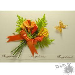 Открытка Оранжевый букет