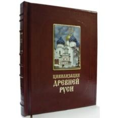 Книга Цивилизация Древней Руси XI-XVII веков