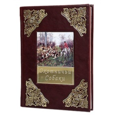 Подарочная книга  Охотничьи собаки