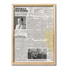 Поздравительная газета Правда Украины