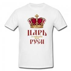 Футболка Царь и надежда всея Руси
