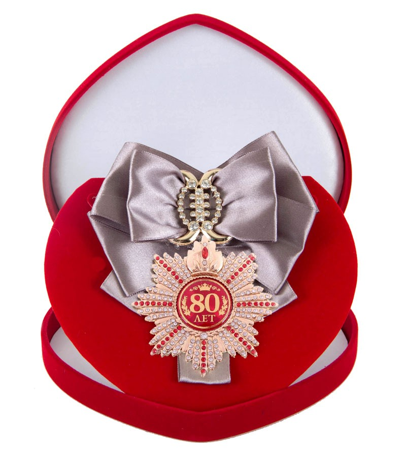 Большой Орден с серебряной лентой Юбилей 80