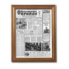 Поздравительная газета Казахстанская правда в раме Люкс