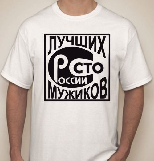 Мужская футболка Лучших сто мужиков