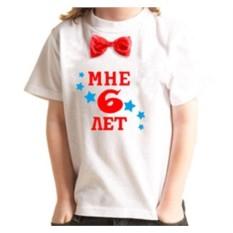 Детская футболка с бабочкой Мне 6 лет