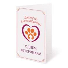 Именная открытка «С днём ветеринара»