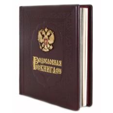 Родословная книга с накладкой Гербовая