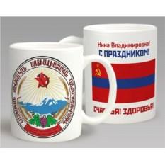 Именная подарочная кружка «Армянская ССР»