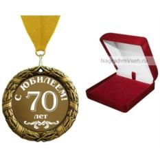 Медаль 70 лет. С Юбилеем