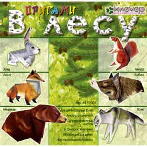Набор для изготовления фигурок-оригами «В лесу»