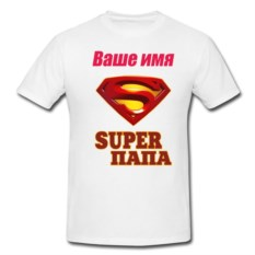 Именная футболка Супер папа