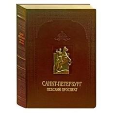 Книга Санкт-Петербург.Невский проспект , кожа