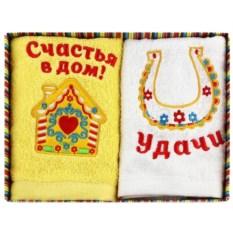 Набор полотенец Счастья в дом