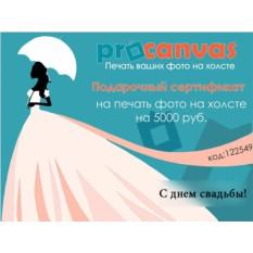 Сертификат на печать на холсте в подарок молодоженам