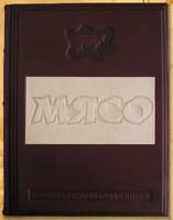 Книга в кожаном переплете Мясо. Большая кулинарная книга