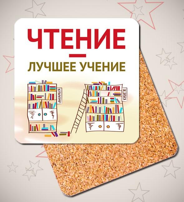 Подставка под кружку «Чтение — лучшее учение»