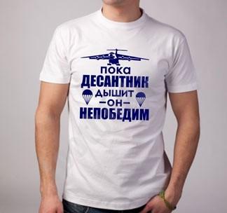 Мужская футболка Пока десантник дышит, он непобедим