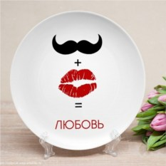 Именная тарелка Усы и губы