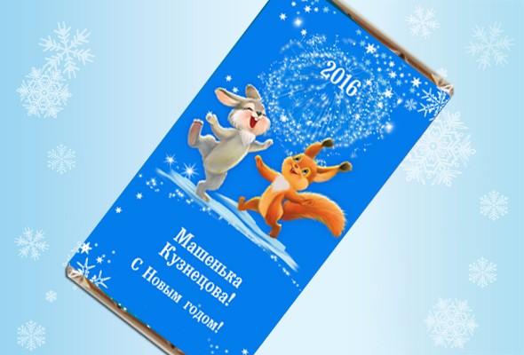 Именная шоколадная открытка «Зайчонок и бельчонок»