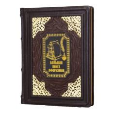 Большая подарочная книга афоризмов
