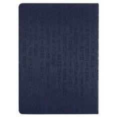 Полудатированный ежедневник Исторический (цвет — синий)