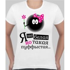 Женская футболка Я не белая, но такая пуффыстая