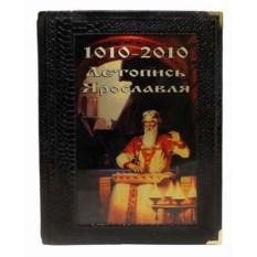 Подарочная книга Летопись Ярославля 1010 - 2010 гг