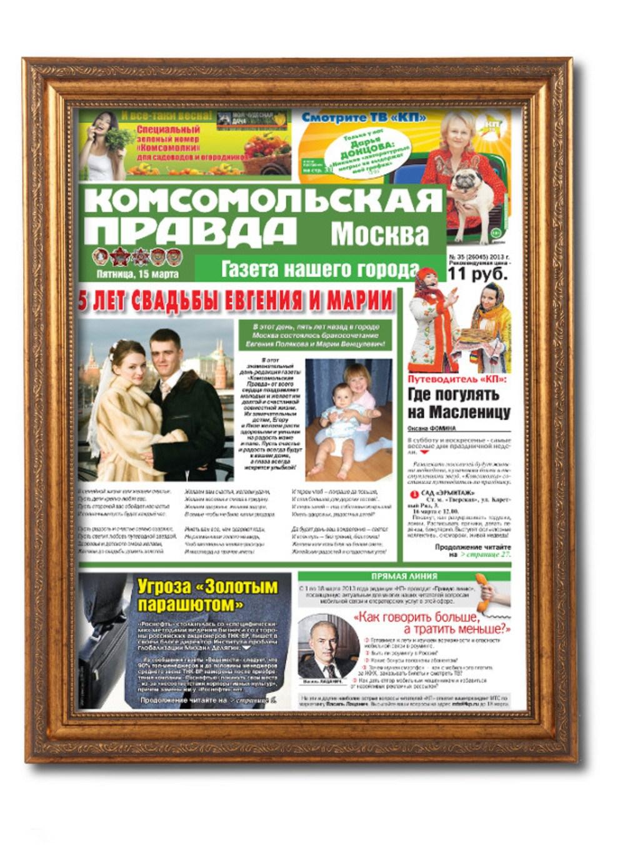 Газета на свадьбу своими руками фото
