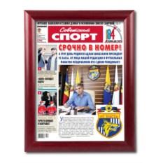 Газета Советский спорт на юбилей - рама Престиж-2