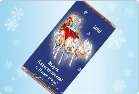 Именная шоколадная открытка «Тройка Дедушка Мороза»