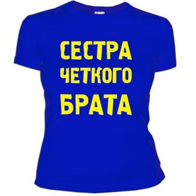 Женская футболка 'Сестра четкого брата'
