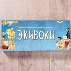 Настольная игра Экивоки (ограниченная серия)