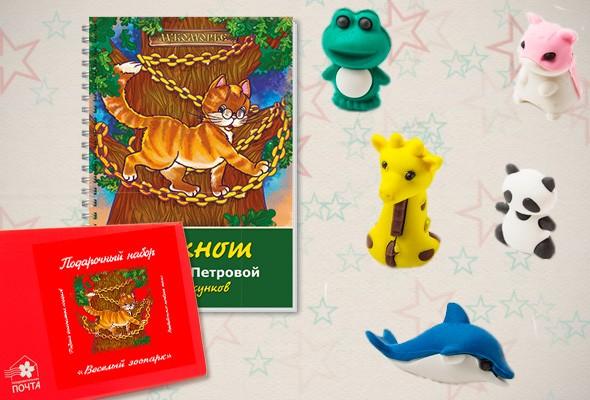 Подарочный набор «Веселый зоопарк»