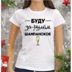 Женская футболка Буду шампанское