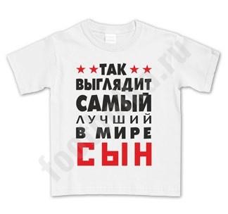 Детская футболка Вот так выглядит лучший в мире сын
