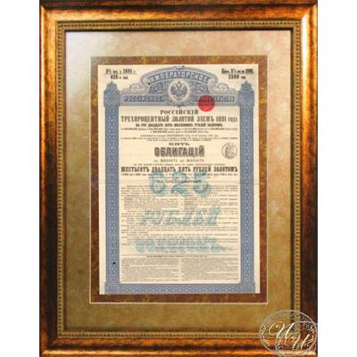 Российский 3.5% Золотой заем 1894 года. Облигация в 625 рублей.