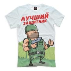 Мужская футболка Лучший защитник