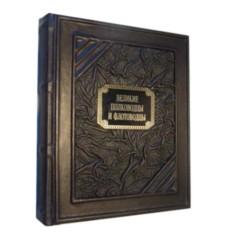 Подарочное издание Великие полководцы и флотоводцы