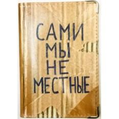 Кожаная обложка для паспорта Сами мы не местные