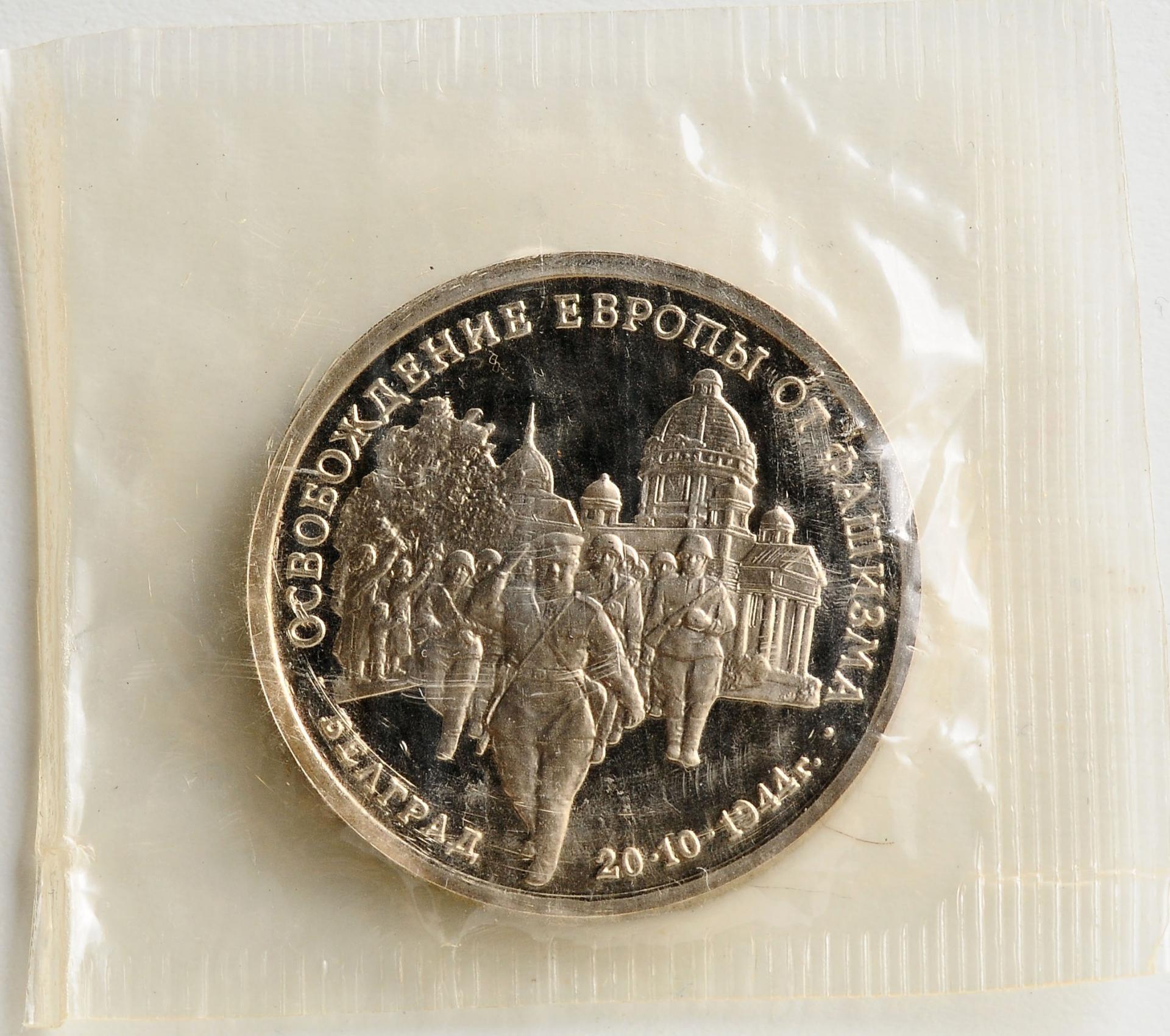 Монета 3 рубля Освобождение советскими войсками Белграда