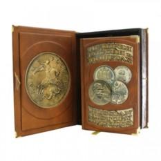 Подарочная книга История России в монетах