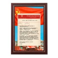 Телеграмма из СССР ко дню рождения