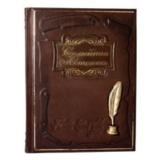 Коллекционное издание книги с литьем «Семейная летопись»