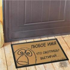 Именной коврик для двери Что смотришь? Вытирай...