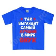 Детская футболка Вот так выглядит самый лучший внук